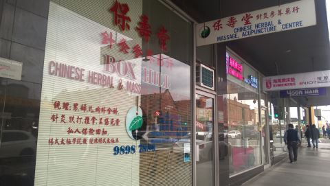 Chinese Herbal and Massage Acupuncture Centre
