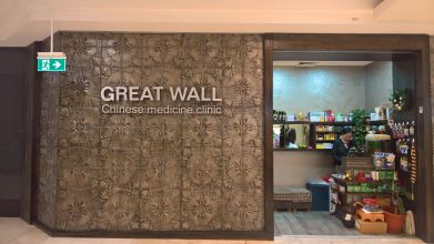 Great Wall Chinese Medicine Clinic Hurstville